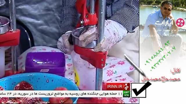 جشنواره ی انار از 6 تا 15 آبان در مصلای تهران