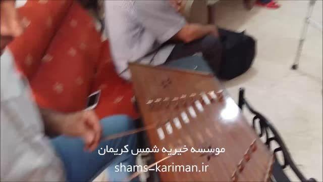 اجرای برنامه برای سالمندان (موسسه خیریه شمس کریمان)