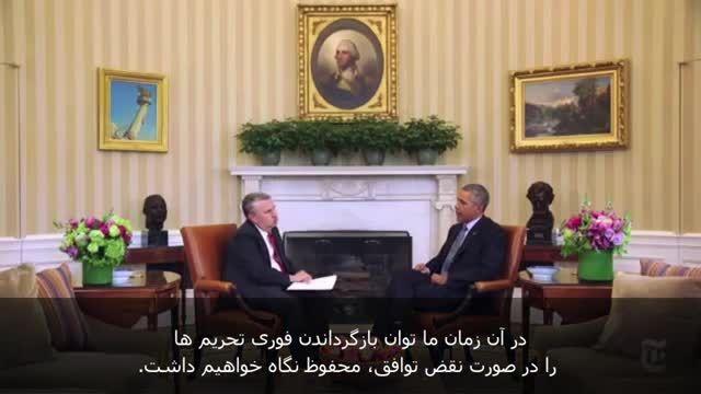 اوباما:تحریم ها تعلیق می شوند!