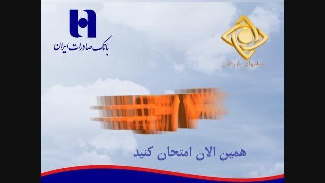 آرم آگهی هفته دولت بانک صادرات ایران