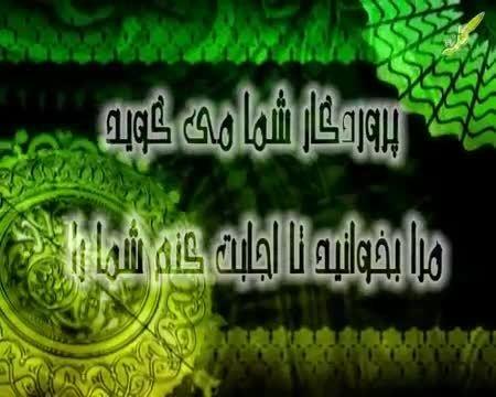دعای قرآنی زیبا