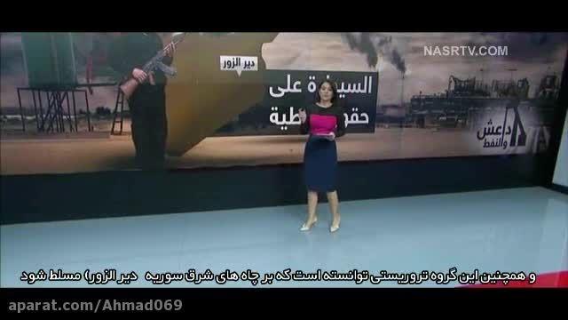 درآمد ماهانه 50میلیون دلاری داعش از نفت