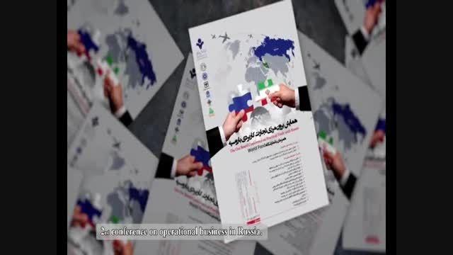 همایش تجارت کاربردی با روسیه
