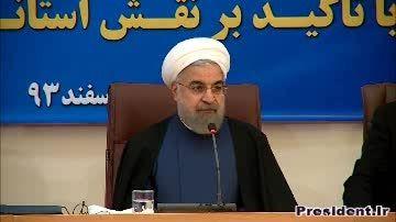 سخنرانی دکتر روحانی در اجلاس اقتصاد مقاومتی
