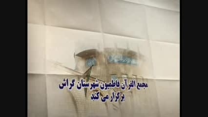 ثبت نام مدرسه شبانه روزی حفظ کل قرآن کریم در یکسال