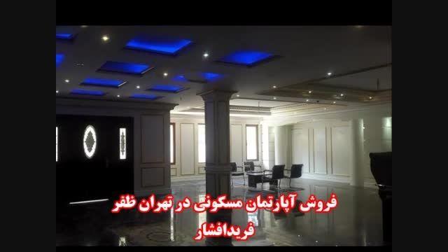 فروش آپارتمان مسكونی شیک در تهران ظفر فریدافشار