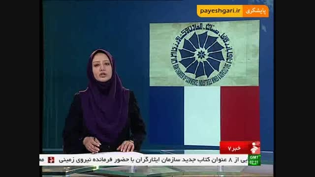 ورود هیات اقتصادی فرانسه به تهران