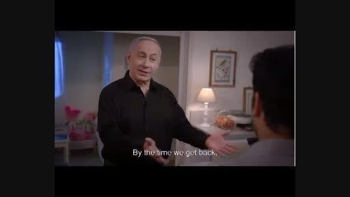 دلقک بازی نتانیاهو برای انتخابات + فیلم