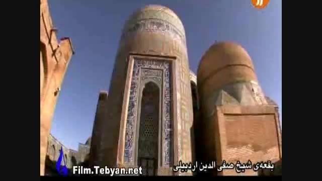 بقعه ی شیخ صفی الدین اردبیلی