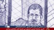 مونتاژ محاکمه محمد مرسی - ماحدث فی محاکمة محمد مرسی
