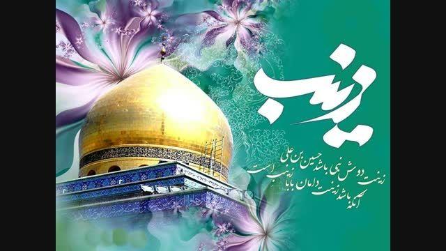 محمود کریمی - اشعار بسیار زیبا درباره حضرت زینب (س)