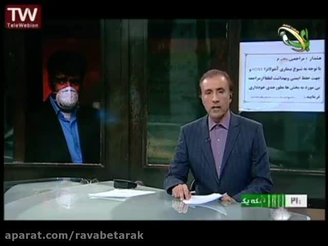 خبر 21 شبکه یک-16آذر - شیوع انفولانزای حاد