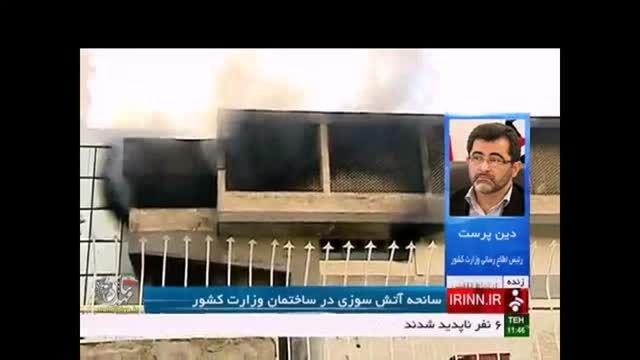 سانحه آتش سوزی در ساختمان وزارت کشور