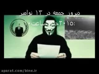 """گروه هکرهای ناشناس """"اعلام جنگ سایبری علیه داعش"""""""