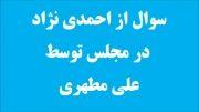 سوال از احمدی نژاد توسط علی مطهری 24 اسفند 90