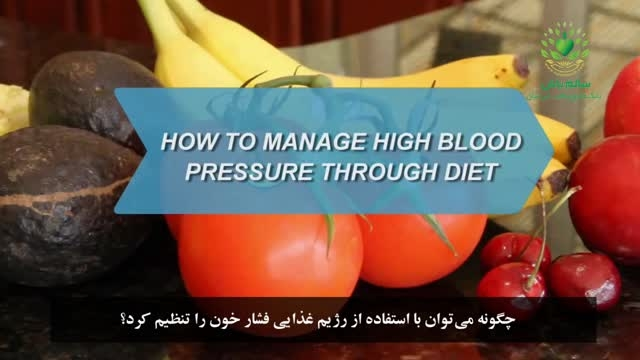 کاهش فشارخون با رژیم غدایی