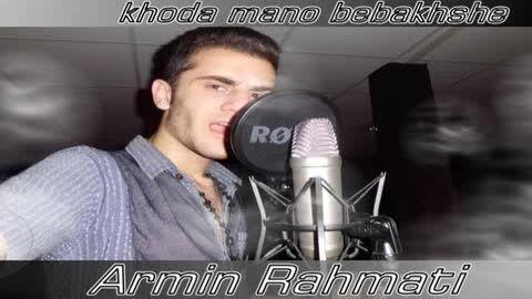 آهنگ خدا من و ببخش از آرمین رحمتی//Armin Rahmati