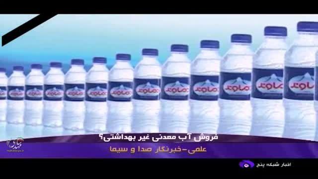 مچگیریِ کارخانه آب معدنی تقلبی (دماوند)