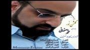 گلشن نور -آواز و تصنیف سه گاه با صدای محمد اصفهانی