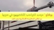 موشک هایی که لرزه به اندام داعشی ها می اندازد