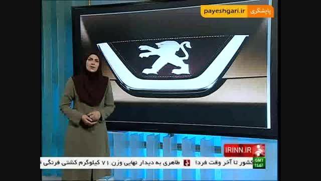 پژو در تکاپوی بازگشت به بازار ایران