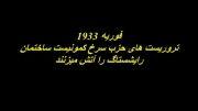 نوار زمانی 1930-1946 (پارت 1)