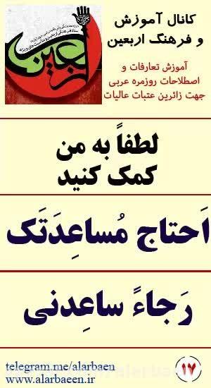 آموزش اصطلاحات روزمره عربی جهت زائرین عتبات عالیات