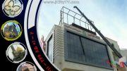 تلویزیون شهری یزد - شرکت رسانه مدرن شهر