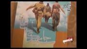 سومین یادواره شهدای بسیج جامعه پزشکی تهران بزرگ - پدران آسما