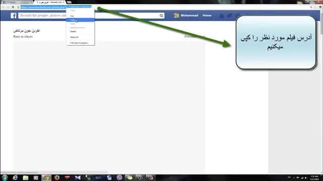 دانلود فیلم و کلیپ از فیسبوک و یوتیوب بدون برنامه