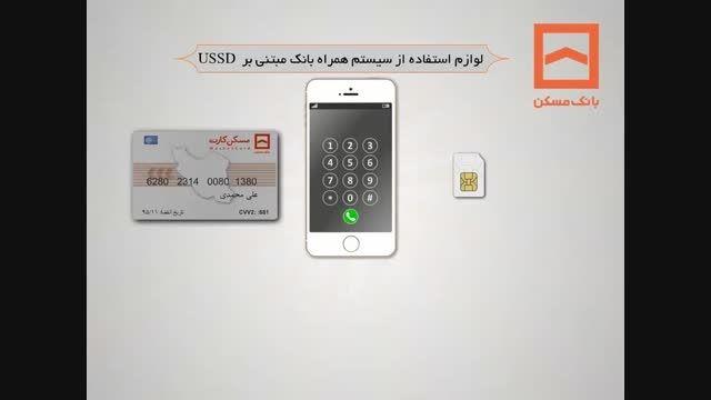 آموزش سیستم همراه بانک مبتنی بر USSD بانک مسکن