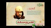 بی خواص - عمر بن سعد - فوتوکلیپ رهبری درمورد بی خواص