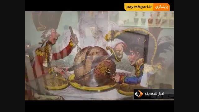 رنگ باختن خروس های فرانسوی بین ما ایرانی ها