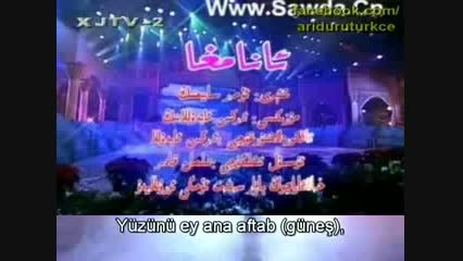 آهنگ ترکی چینی آنا -آهنگ ترکی اویغوری+زیرنویس استانبولی
