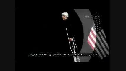 موضع سیدحسن نصرالله درقبال آمریکا پس از توافق هسته ای