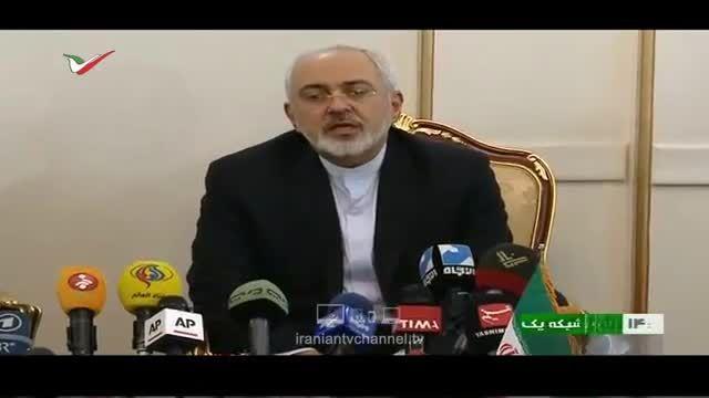 اولین نشست خبری ظریف پس از توافق هسته ای در ایران