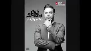آلبوم جدید بابک جهانبخش بنام مدار بی قراری(آهنگ دلتنگی)