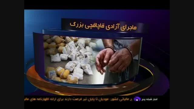 بازداشت دوباره قاچاقچی محکوم به حبس ابد با موادمخدر نو
