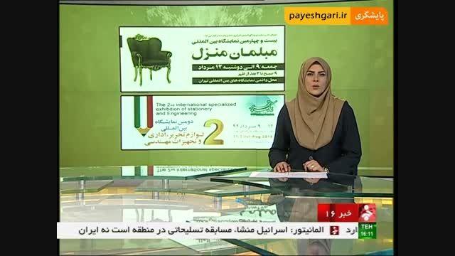 تهران فردا میزبان دو نمایشگاه بین المللی است