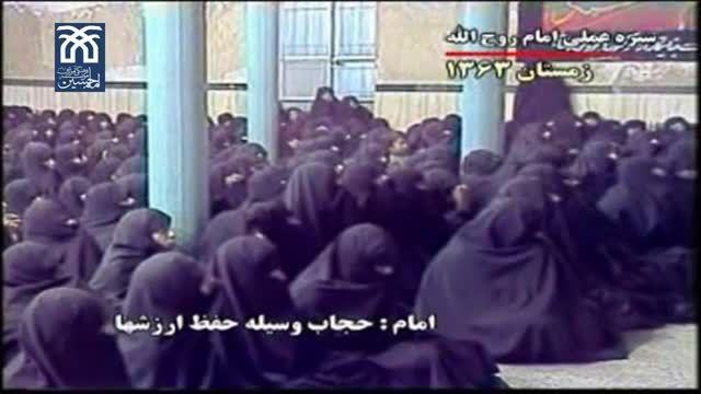 حجاب ار نگاه امام خمینی(ره) و رهبر انقلاب