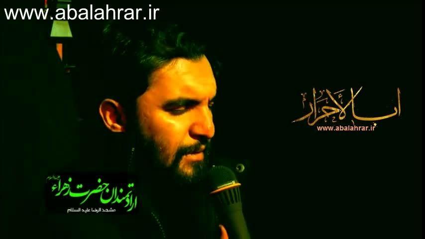 روضه خوانی حمید علیمی(شب 25 صفر 1394) -مشهد