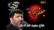 حاج سعید حدادیان: شهادت امام صادق (ع)