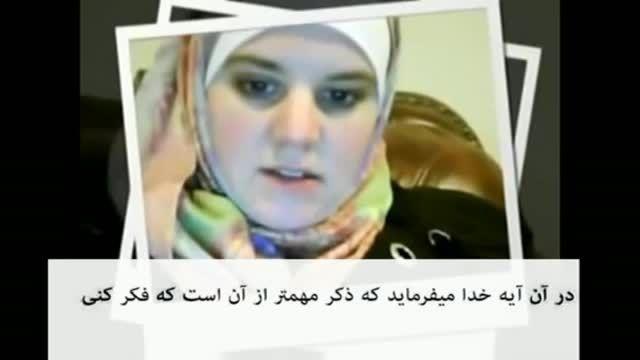 دختر تازه مسلمان شده آلمانی اینگونه ازخدا و رسول میگوید