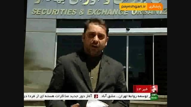 فطانت از افزایش دامنه نوسان در بورس از خرداد ماه خبر دا
