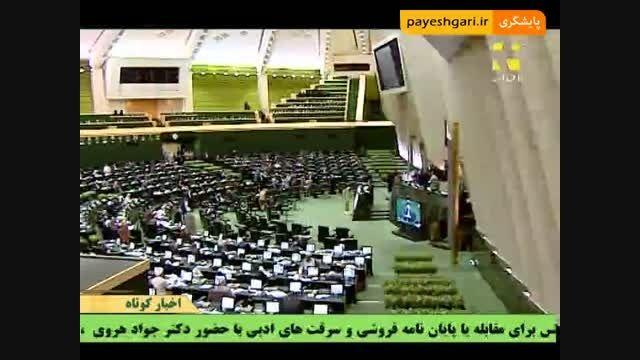 حضور وزیر اقتصاد در مجلس