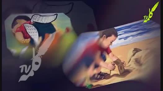 سرود برای کودک غرق شده ی سوری (آپلان آلان)