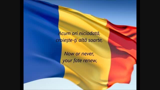 سرود ملی رومانی Romania