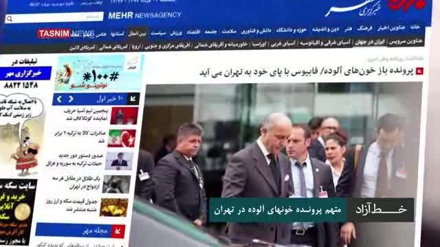 خط آزاد - متهم پرونده خون های آلوده در تهران