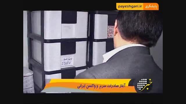 صادرات سرم و واکسن ایرانی از سر گرفته شد