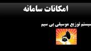 نخستین سامانه یکپارچه خانه هوشمند ایرانی